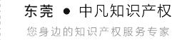 中凡标志文字
